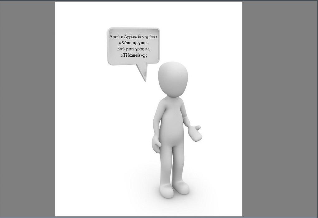 «Social distancing»  ή «Κοινωνική αποστασιοποίηση;»