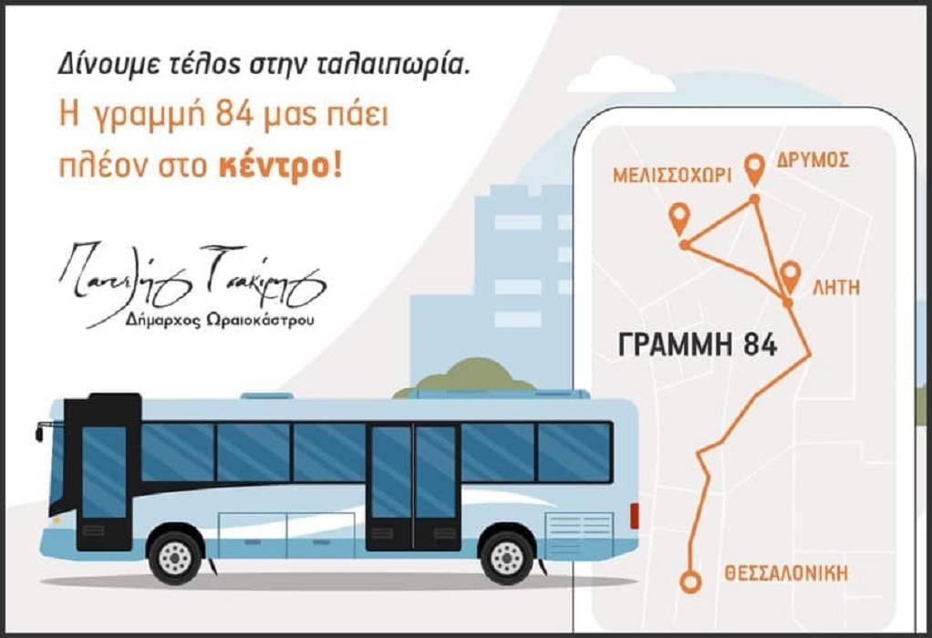 Από Δευτέρα η λεωφορειακή σύνδεση Μιγδονίας με το κέντρο Θεσ/νίκης