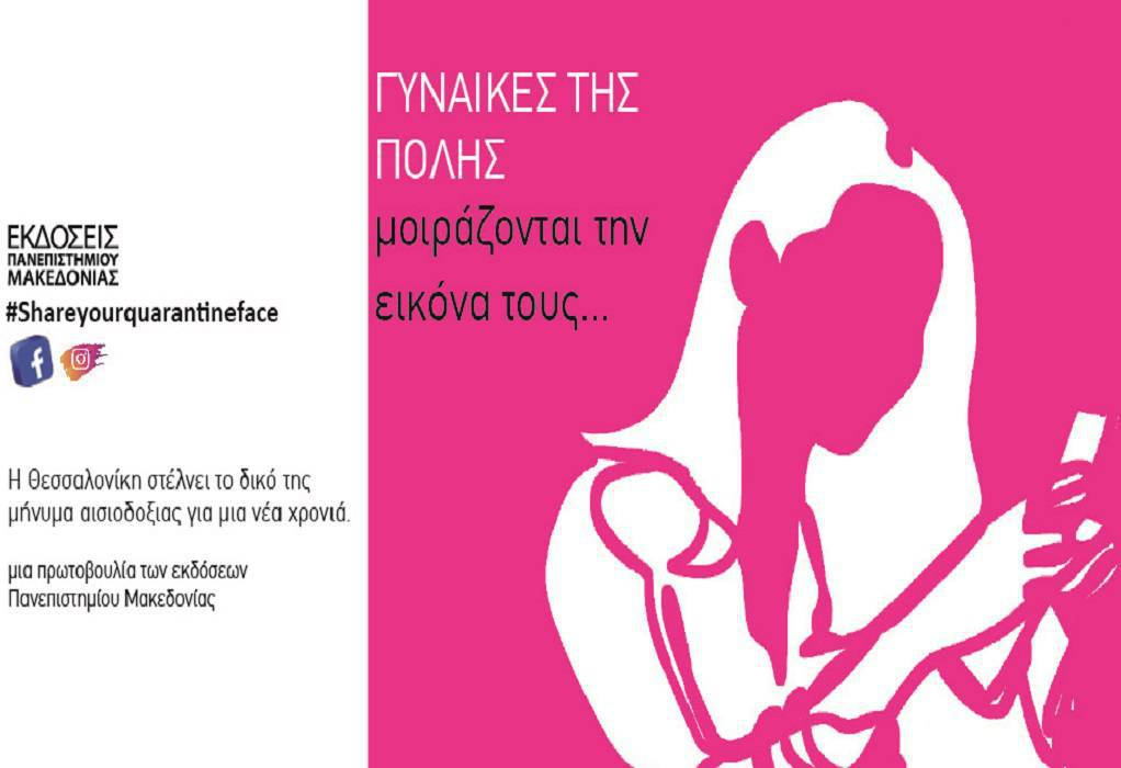 Γυναίκες χωρίς φίλτρα μοιράζονται την εικόνα τους