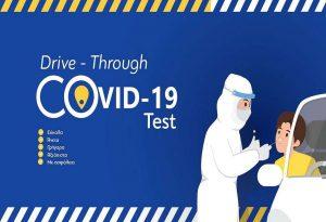 Δωρεάν Drive Through Rapid Tests στον Δήμο Θερμαϊκού