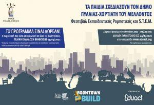 2o Ρομποτικό Φεστιβάλ του δήμου Πυλαίας-Χορτιάτη