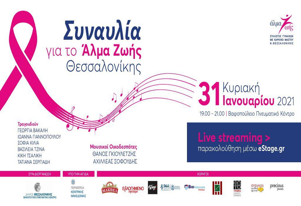 Διαδικτυακή Συναυλία για το ΑΛΜΑ ΖΩΗΣ Θεσσαλονίκης