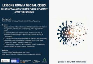 «Διδάγματα της παγκόσμιας υγειονομικής κρίσης και η πρόκληση της ευρωπαϊκής δημόσιας διπλωματίας»