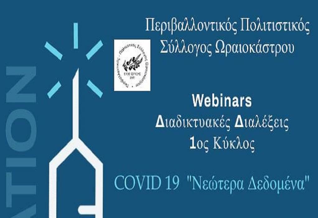 «Covid-19 Νεότερα δεδομένα»: e-διάλεξη από τον Περιβαλλοντικό Σύλλογο Ωραιοκάστρου