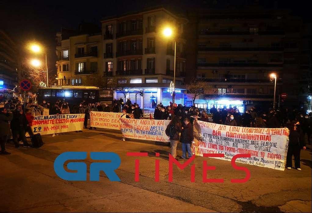 Θεσ/νίκη: Πορεία κατά της αστυνομοκρατίας στα ΑΕΙ (ΦΩΤΟ-VIDEO)
