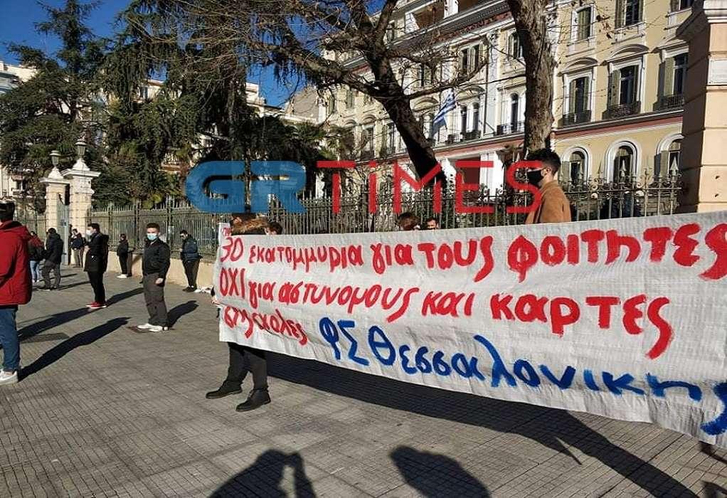 Διαμαρτυρία φοιτητών στο ΥΜΑΘ – Τι ζητούν (ΦΩΤΟ+VIDEO)