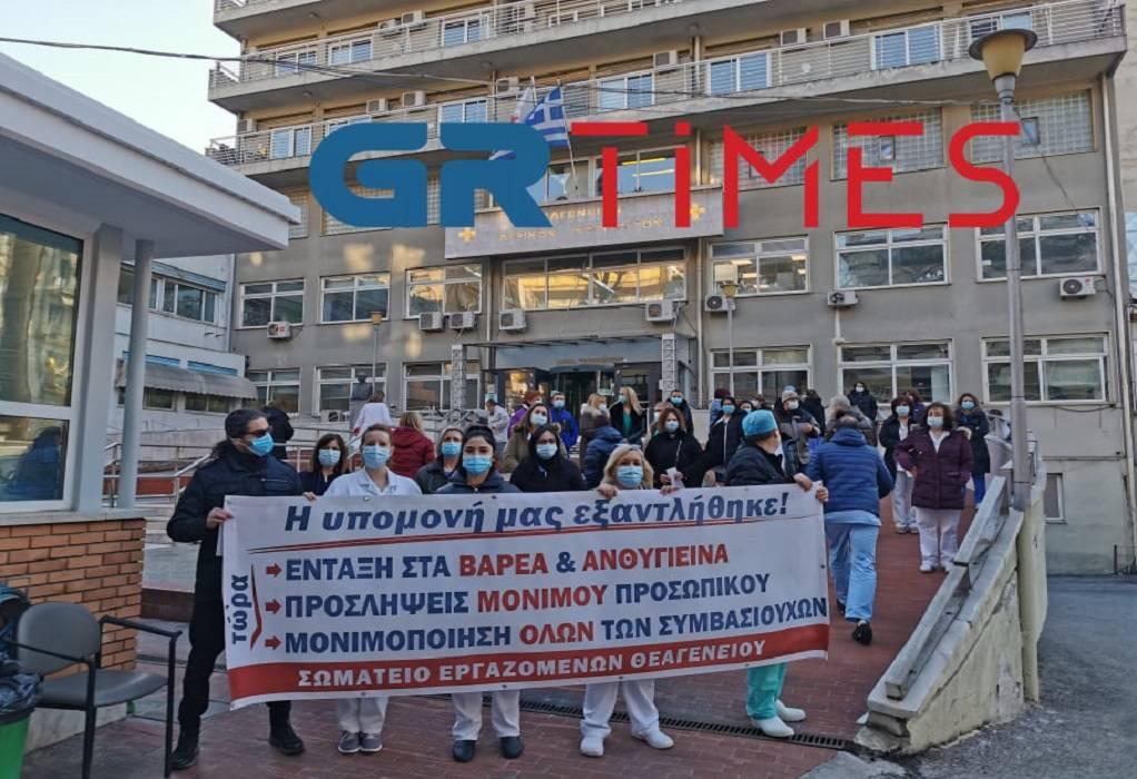Θεσσαλονίκη: Διαμαρτυρίες υγειονομικών στις εισόδους των νοσοκομείων (ΦΩΤΟ+VIDEO)
