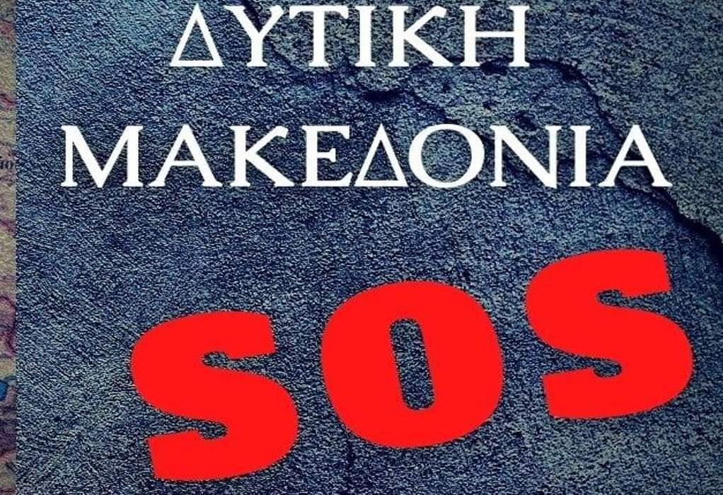 «Δυτική Μακεδονία SOS»- Σχέδιο Δίκαιης Μετάβασης χωρίς τους πολίτες