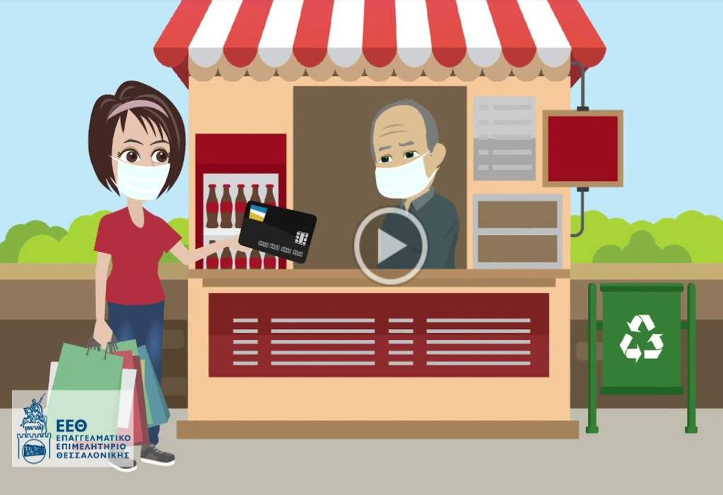 Μεγάλη καμπάνια του ΕΕΘ για το παραδοσιακό λιανεμπόριο (video)