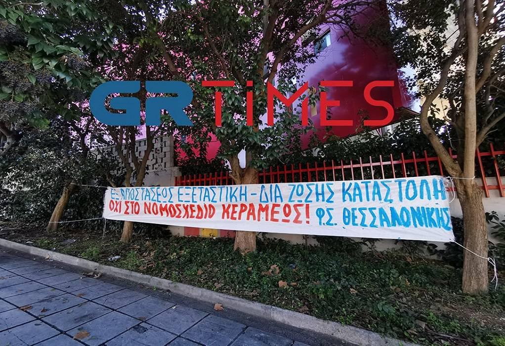 ΑΠΘ – Θεσσαλονίκη: Φοιτητές απέκλεισαν το κτίριο του ΕΛΚΕ (ΦΩΤΟ+VIDEO)
