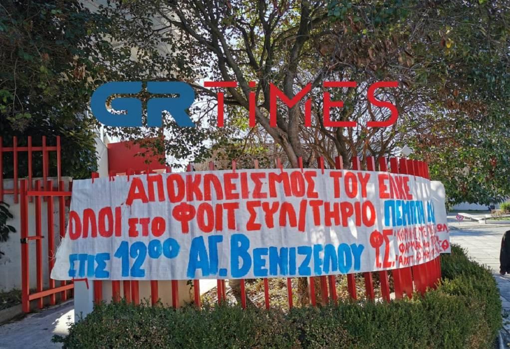 ΑΠΘ: Ολοκληρώθηκε ο αποκλεισμός του ΕΛΚΕ από φοιτητές