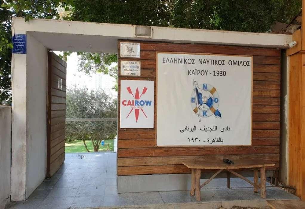 Σάρωσε τα μετάλλια ο Ελληνικός Ναυτικός Όμιλος Καΐρου