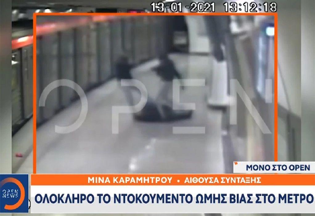 Νέο βίντεο με την επίθεση στον σταθμάρχη στο μετρό Ομονοίας