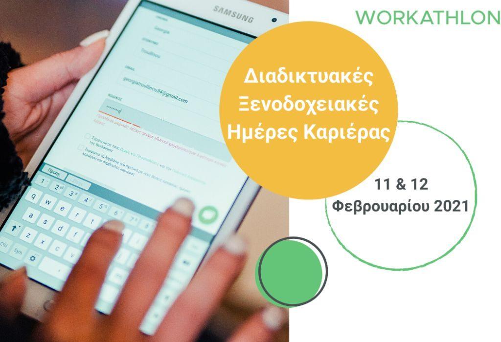 Τουρισμός: Διαδικτυακά οι ημέρες καριέρας της Workathlon στον κλάδο της φιλοξενίας