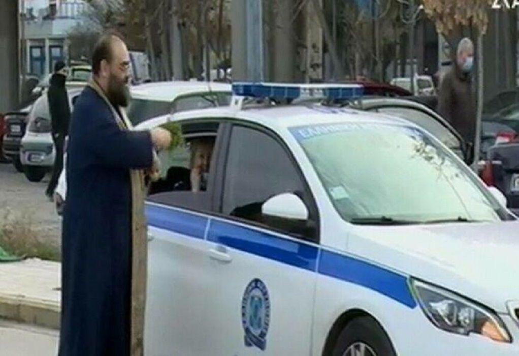 Θεοφάνεια: Ιερέας ράντισε με αγιασμό περιπολικά της ΕΛΑΣ (VIDEO)