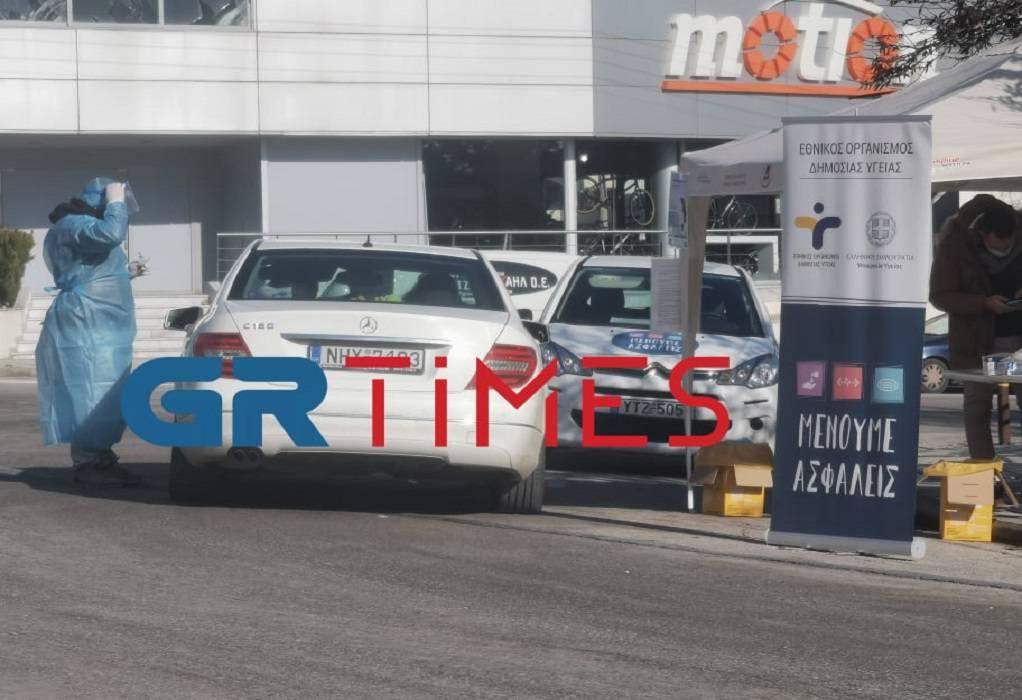 Καλαμαριά: Συνεχίζονται τα drive through tests από τον ΕΟΔΥ (ΦΩΤΟ)