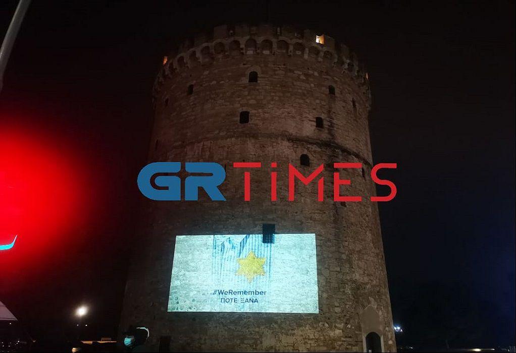 Η Θεσσαλονίκη τιμά τους Έλληνες Εβραίους μάρτυρες του Ολοκαυτώματος (ΦΩΤΟ-VIDEO)
