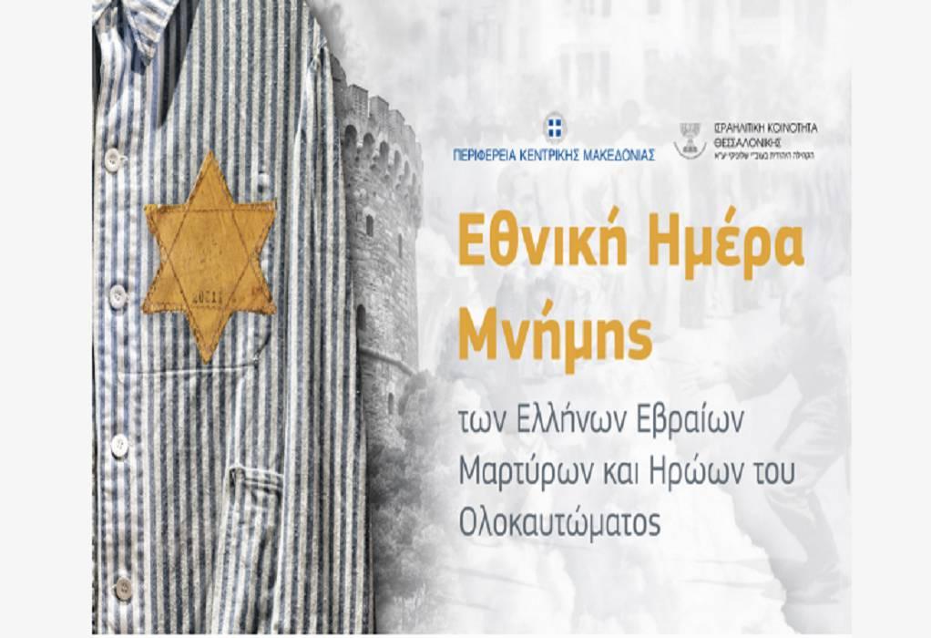 ΠΚΜ: Εκδηλώσεις για την Ημέρα Μνήμης των Ελλήνων Εβραίων Μαρτύρων και Ηρώων του Ολοκαυτώματος
