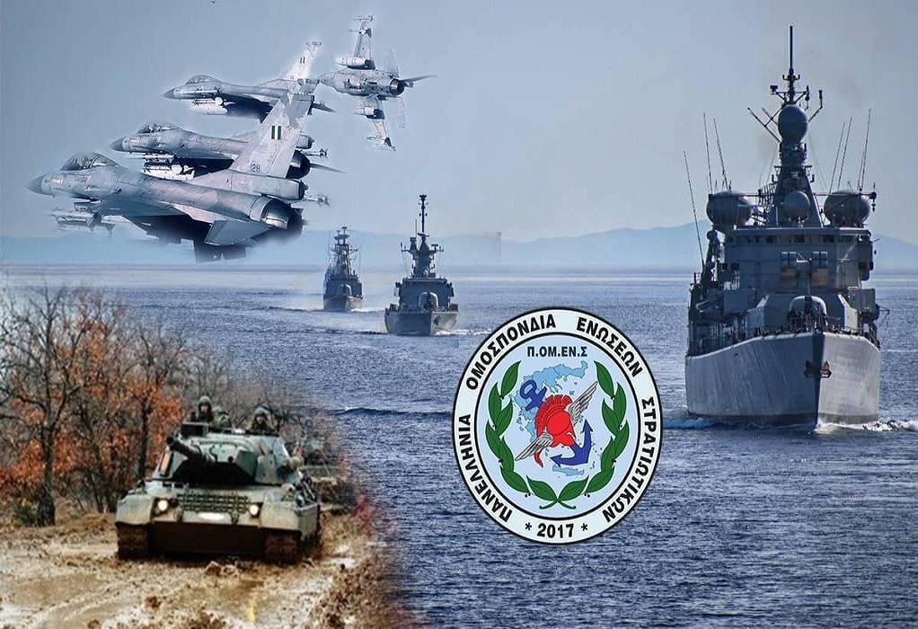 ΠΟΜΕΝΣ: Δεν θα γίνει αποδεκτός ο εμπαιγμός με τα οδοιπορικά των στρατιωτικών