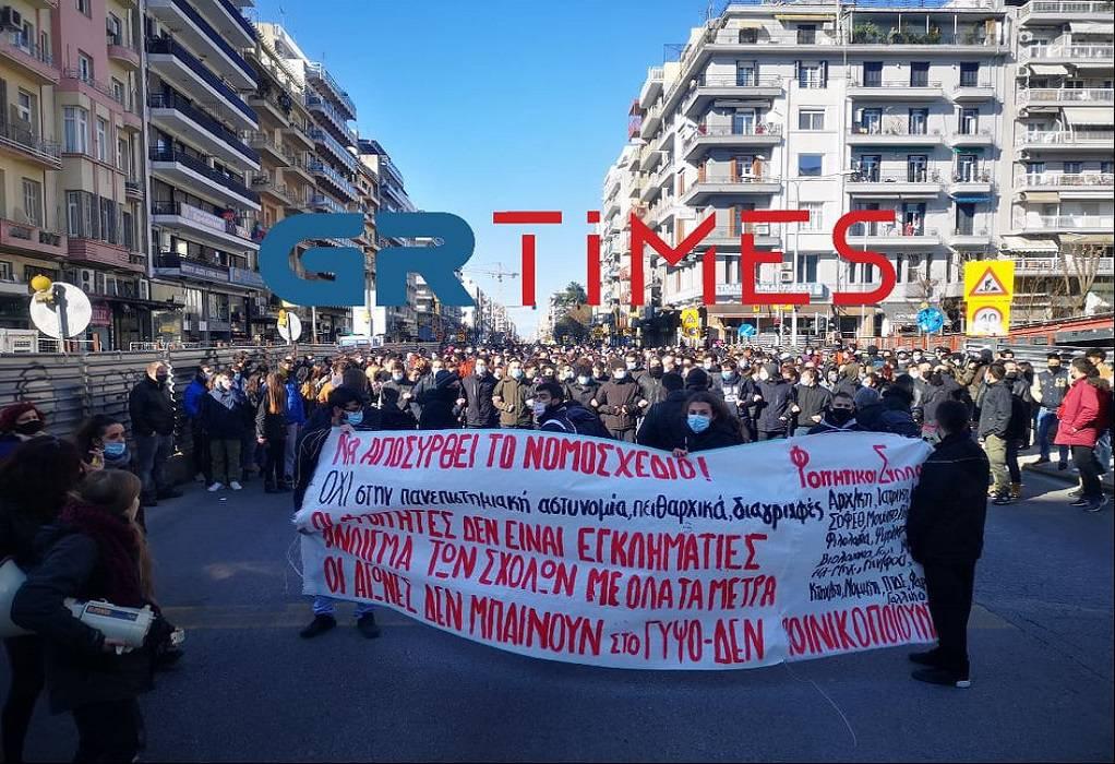 Φοιτητές Θεσσαλονίκης: Απορρίπτουμε το νομοσχέδιο σας