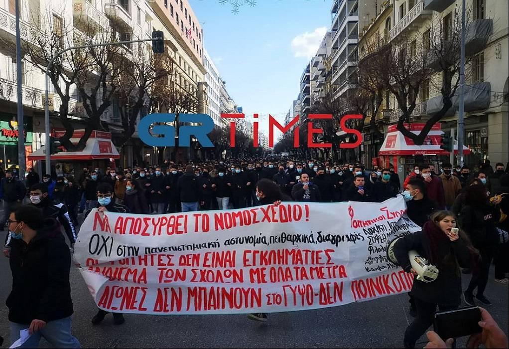 Θεσσαλονίκη: Πορεία διαμαρτυρίας για το νομοσχέδιο Κεραμέως (ΦΩΤΟ-VIDEO)