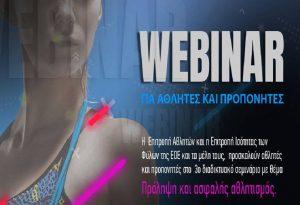 Webinar με θέμα «Πρόληψη και ασφαλής αθλητισμός»