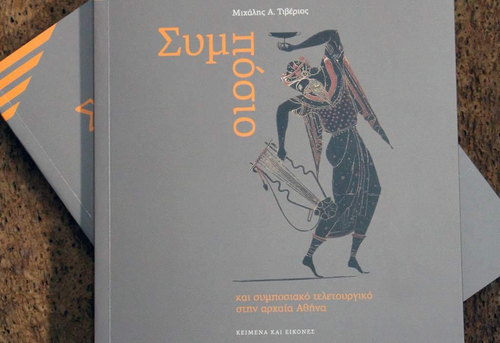 Βιβλίο για τα συμπόσια στην αρχαία Αθήνα