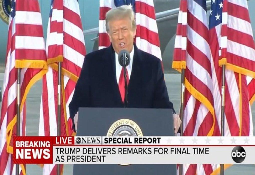 Τραμπ: H αποχαιρετιστήρια ομιλία του – «Θα επιστρέψω»