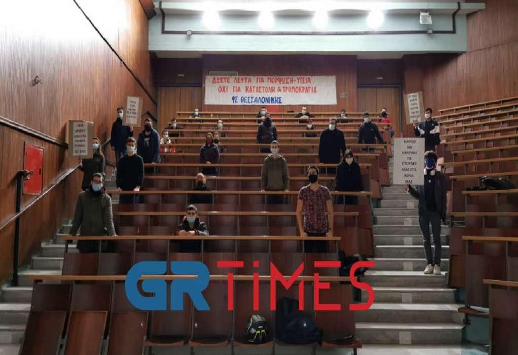 «Φοιτητές ξανά» βροντοφώναξαν μέσα σε αμφιθέατρο του ΑΠΘ (VIDEO)