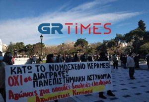 Φοιτητικοί Σύλλογοι: Την Πέμπτη (21/1) η κινητοποίηση ενάντια στο ν/σ