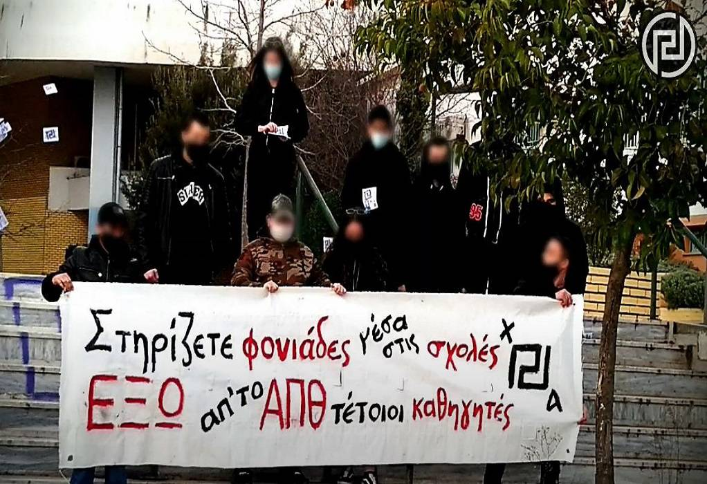 Απειλές από τη Χρυσή Αυγή σε πανεπιστημιακούς που υπέγραψαν ψήφισμα για τον Κουφοντίνα