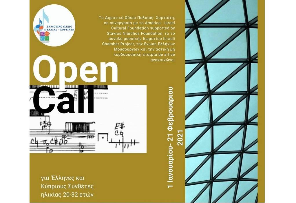 Δ. Πυλαίας-Χορτιάτη: Ανοιχτή πρόσκληση σε νέους συνθέτες