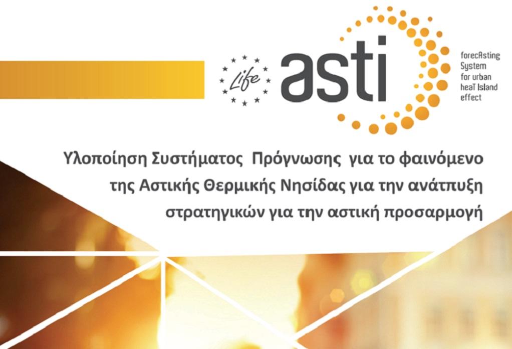LifeASTI: Με «υπογραφή» ερευνητών του ΑΠΘ, καινοτόμος εφαρμογή για την Αστική Θερμική Νησίδα