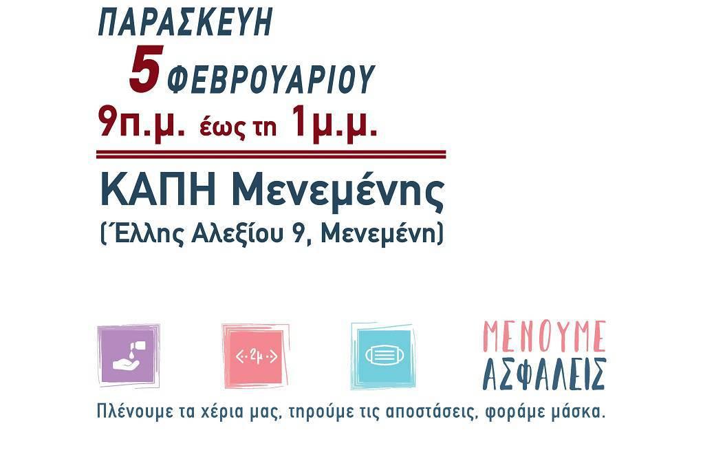 Εθελοντική αιμοδοσία στον Δήμο Αμπελοκήπων- Μενεμένης