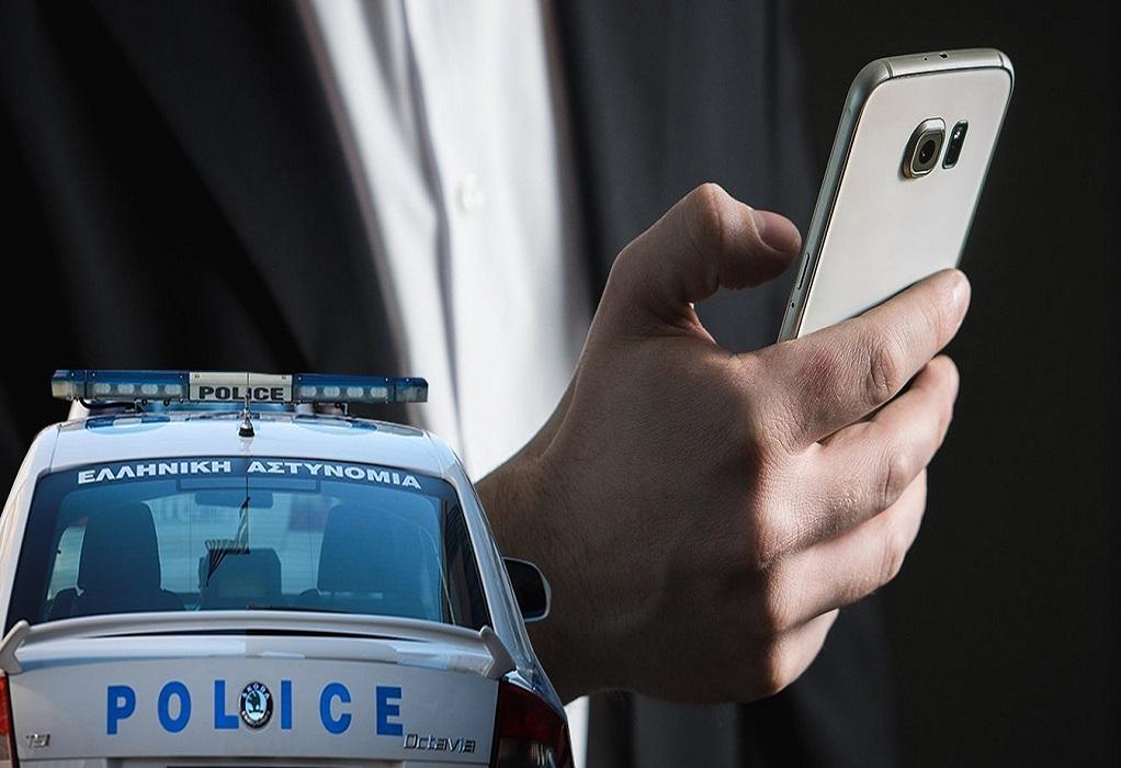 Ελληνική Αστυνομία: Προσοχή στις απάτες και τους επιτήδειους
