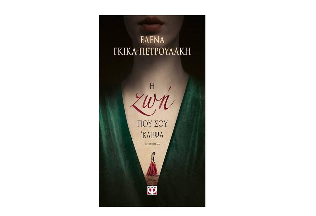Η Έλενα Γκίκα- Πετρουλάκη, μιλά για το νέο της βιβλίο με τίτλο «Η ζωή που σου 'κλεψα»   (ΗΧΗΤΙΚΟ)