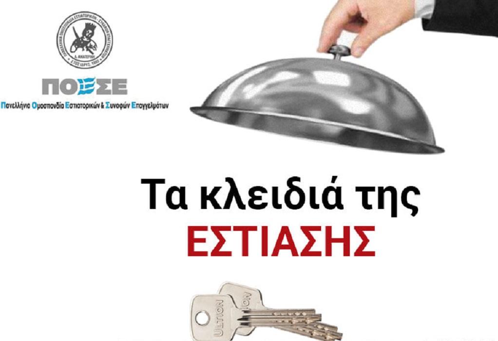 Δράμα: Παραδίδουν τα κλειδιά τους οι επιχειρηματίες εστίασης