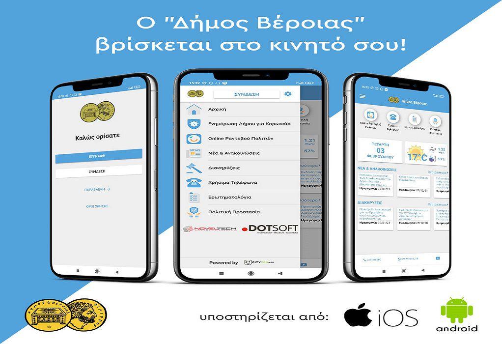 Ο «Δήμος Βέροιας» στο κινητό σου