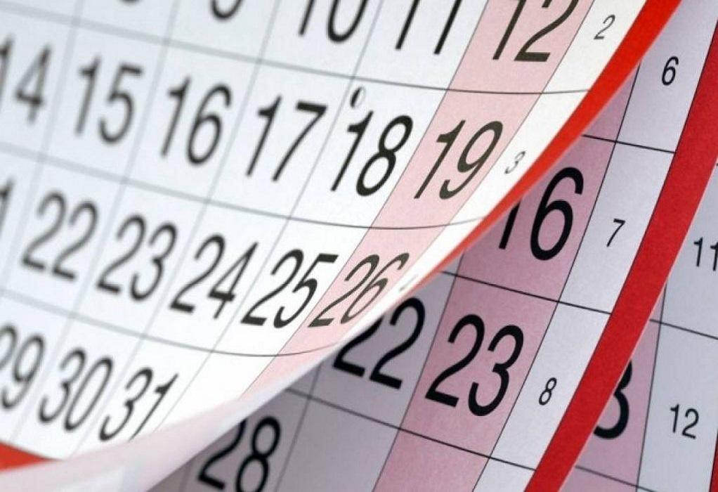 Αργίες 2021: Οι ημερομηνίες μέχρι το τέλος του έτους – Ποιες μέρες πέφτουν Χριστούγεννα και Πρωτοχρονιά