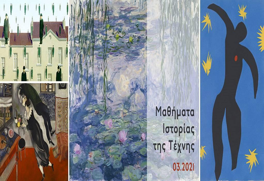 Τελλόγλειο: Διαδικτυακά μαθήματα Ιστορίας της Τέχνης
