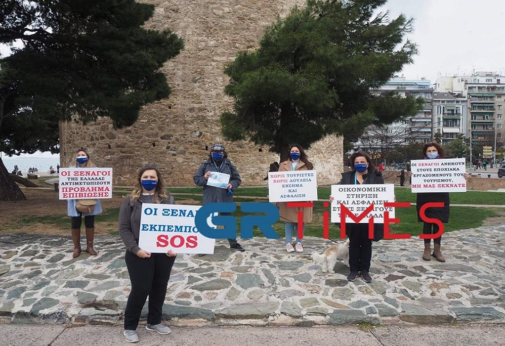 Παγκόσμια Ημέρα Ξεναγών: Μια «μαύρη» μέρα για εμάς η σημερινή –Τα μέλη του δς του Συνδέσμου Ξεναγών Θεσσαλονίκης στο GRTimes.gr