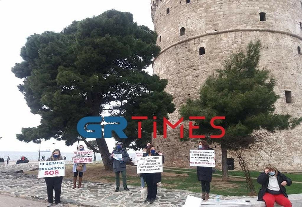 Συμβολική διαμαρτυρία ξεναγών στον Λευκό Πύργο (VIDEO)