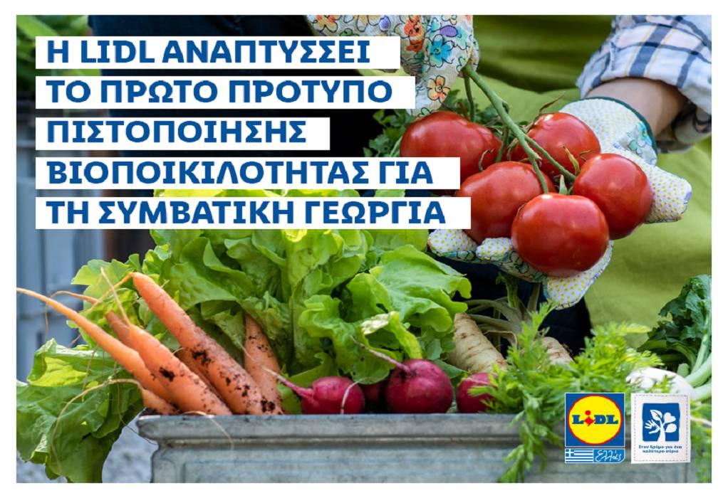 Lidl: Αναπτύσσει το πρώτο πρότυπο πιστοποίησης βιοποικιλότητας για συμβατική γεωργία