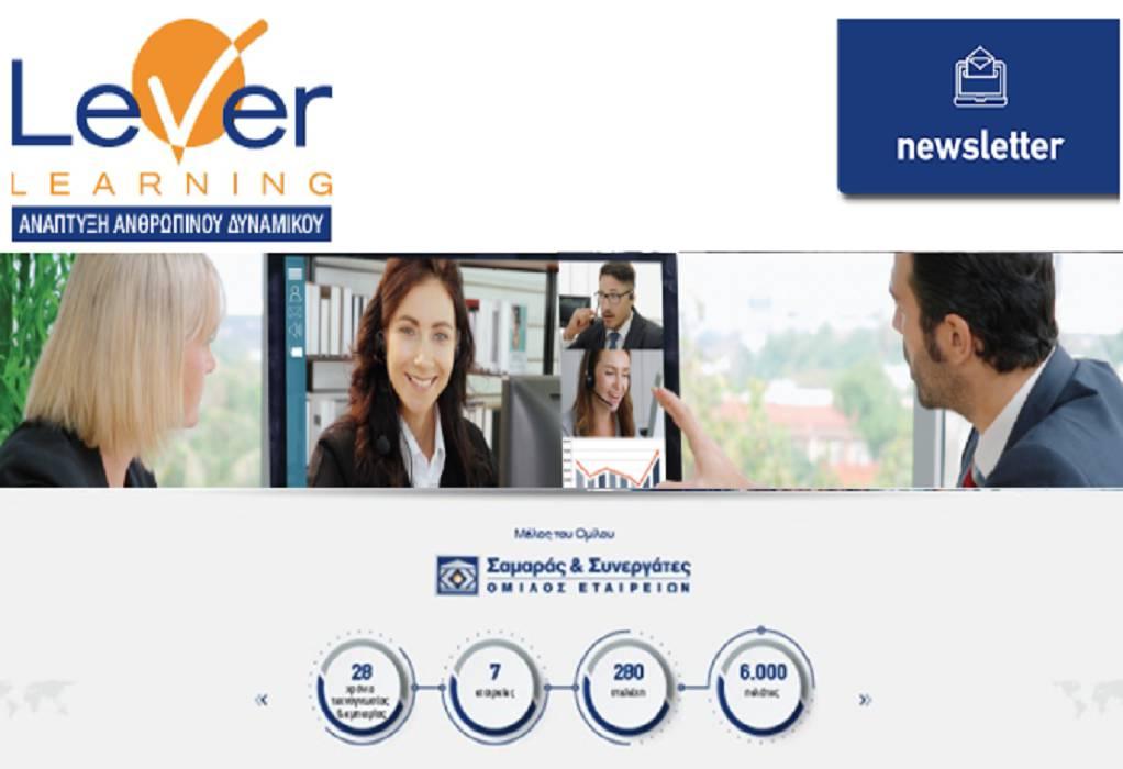 Lever Learning: Εκπαιδευτικά σεμινάρια Φεβρουαρίου-Μαρτίου