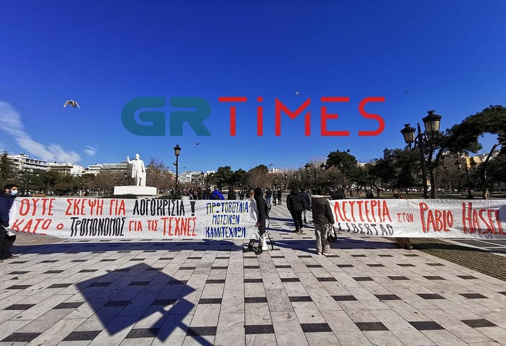 Θεσσαλονίκη: Διαμαρτυρία μουσικών για το νέο νομοσχέδιο – Όχι στον «τρομονόμο» (ΦΩΤΟ+VIDEO)