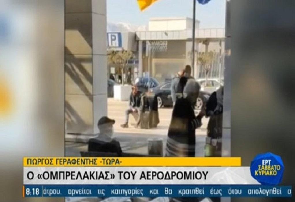 Συνελήφθη ο «ομπρελάκιας» του αεροδρομίου «Βενιζέλος» (VIDEO)