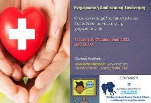 Εθελοντική Αιμοδοσία στην ΠΔΕ Κεντρικής Μακεδονίας