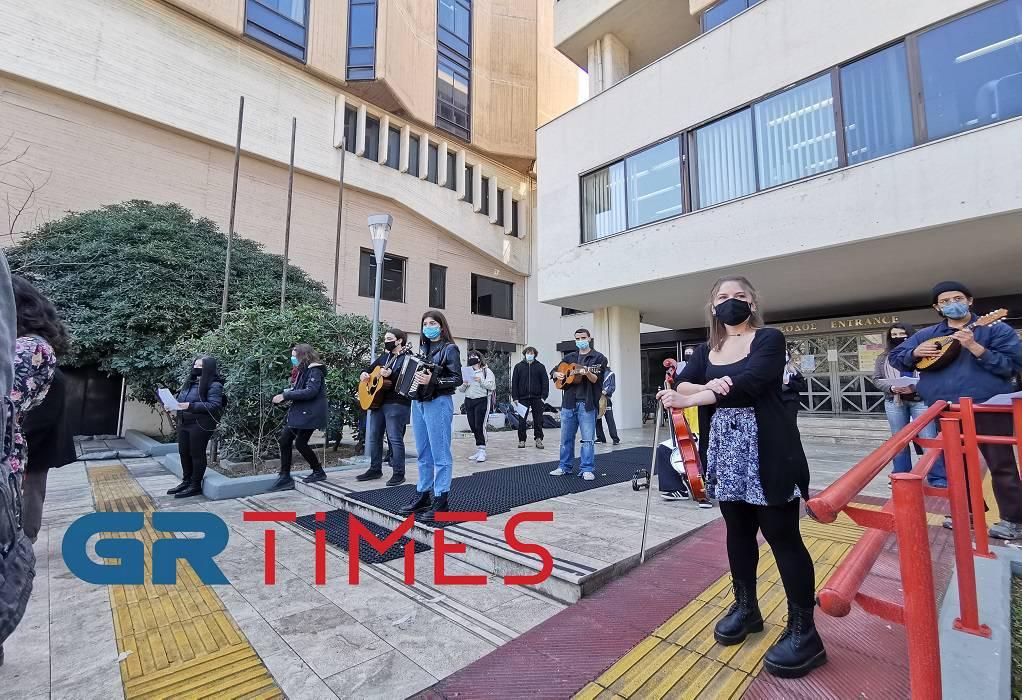 ΠΑΜΑΚ: Παίζοντας μουσική φοιτητές ζήτησαν να ανοίξουν τα πανεπιστήμια (VIDEO)