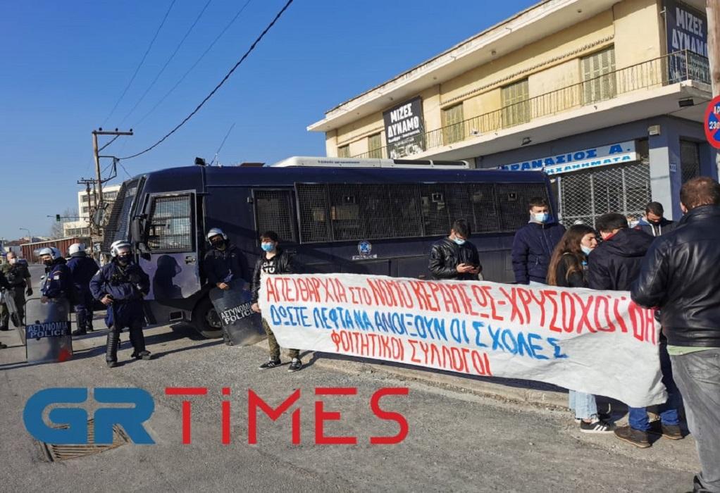 Φοιτητές συγκεντρώθηκαν έξω από τη ΓΑΔΘ – Ισχυρές αστυνομικές δυνάμεις (ΦΩΤΟ+VIDEO)