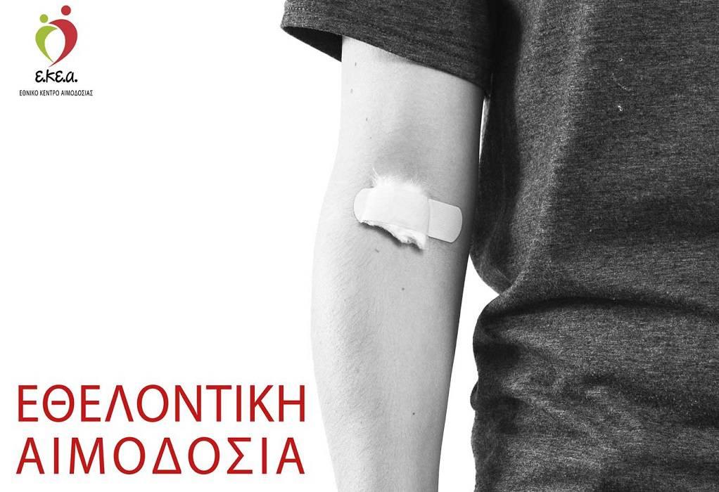 Έκτακτη Εθελοντική Αιμοδοσία στη ΔΕΘ